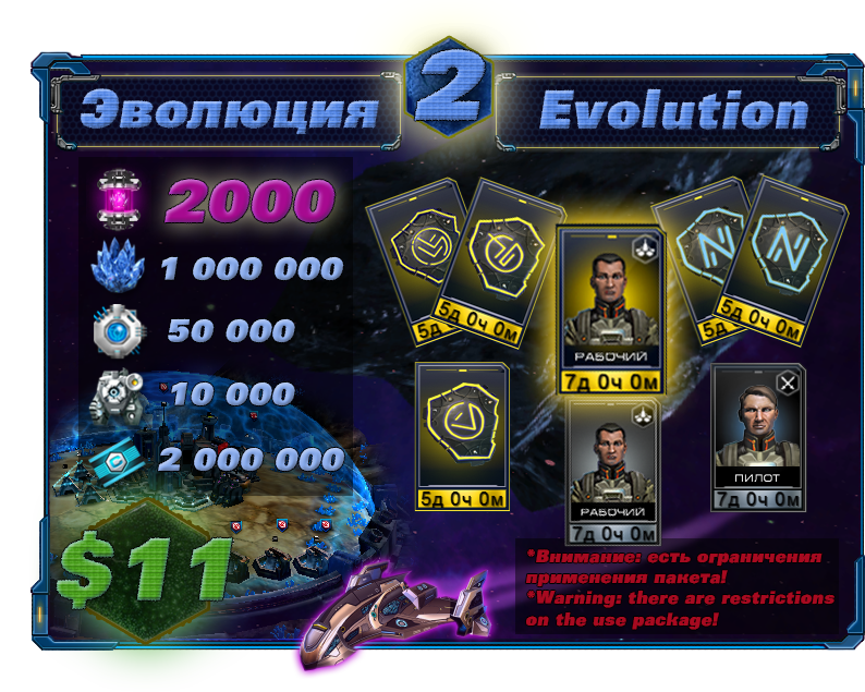Evolution2n.png