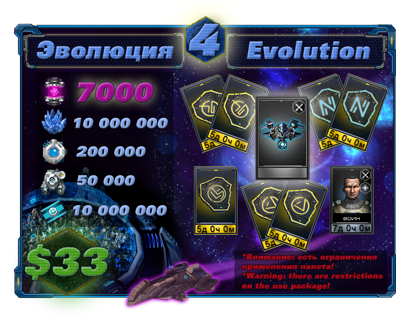 Evolution4n.png